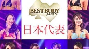 BEST BODY JAPAN 2020日本代表